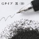 カラーサンド #日本製 #デコレーションサンド  20g 細粒(0.2mm位) Gタイプ 黒(10)