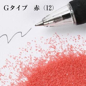 《일본제/빨강계의 색 모래》칼라 샌드 0.2 mm 알갱이 20 g들이