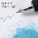 カラーサンド #日本製 #デコレーションサンド 200g 小粒(0.5mm位) Hタイプ ブルー(02)