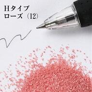 カラーサンドHタイプローズ(12)