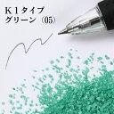 カラーサンド #日本製 #デコレーションサンド 200g  粗粒(1mm位) K1タイプ グリーン(05)