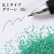 カラーサンドK1タイプグリーン(05)