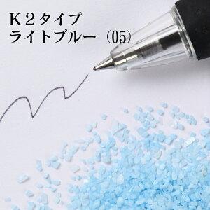 カラーサンド #日本製 #デコレーションサンド 20g 粗粒(1mm位) K2タイプ ライトブルー(05) 飾り砂 カラー砂 素材 材料 砂 テラリウム ハーバリウム アクアリウム アクアテラリウム コケリウ