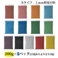カラーサンド選べる5色