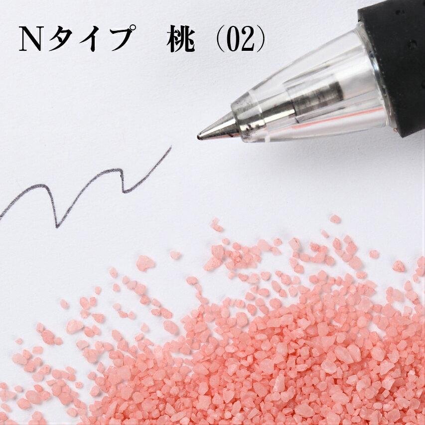 カラーサンド #日本製 #デコレーションサンド 200g 粗粒(1mm位) Nタイプ 桃(02)