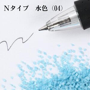 カラーサンド 200g 粗粒(1mm位) Nタイプ 水色(04) #日本製 #デコレーションサンド 飾り砂 カラー 砂 材料 素材 苔 テラリウム ハーバリウム アクアリウム アクアテラリウム コケリウム