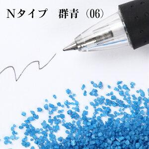 カラーサンド 20g 粗粒(1mm位) Nタイプ 群青(06) #日本製 #デコレーションサンド  飾り砂 カラー 砂 材料 素材 苔 テラリウム ハーバリウム アクアリウム アクアテラリウム コケリウム