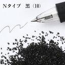 カラーサンド 200g 粗粒(1mm位) Nタイプ 黒(10) #日本製 #デコレーションサンド 飾り砂 カラー 砂 材料 素材 …