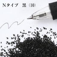 カラーサンドNタイプ黒(10)