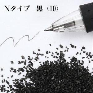 カラーサンド 200g 粗粒(1mm位) Nタイプ 黒(10) #日本製 #デコレーションサンド 飾り砂 カラー 砂 材料 素材 苔 テラリウム ハーバリウム アクアリウム アクアテラリウム コケリウム