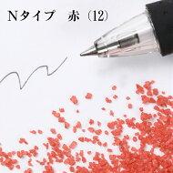 カラーサンドNタイプ赤(12)