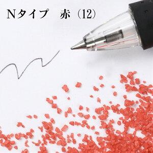 カラーサンド 粗粒(1mm位) Nタイプ 赤(12) #日本製 #デコレーションサンド 20g 飾り砂 カラー 砂 材料 素材 苔 テラリウム ハーバリウム アクアリウム アクアテラリウム コケリウム マ