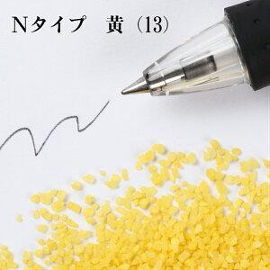 カラーサンド 20g  粗粒(1mm位) Nタイプ 黄(13)#日本製 #デコレーションサンド  飾り砂 カラー 砂 材料 素材 苔 テラリウム ハーバリウム アクアリウム アクアテラリウム コケリウム