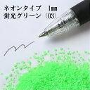 03neon green1mm600 1