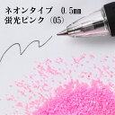05neon pink05mm600 1