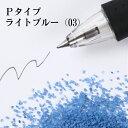 カラーサンド #日本製 #デコレーションサンド 200g 中粗粒(0.2〜0.8mm位) Pタイプ ライトブルー(03)