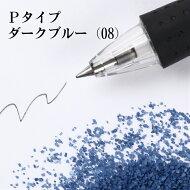 カラーサンドPタイプダークブルー(08)