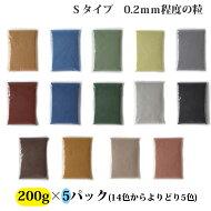 カラーサンドSタイプ5色セット