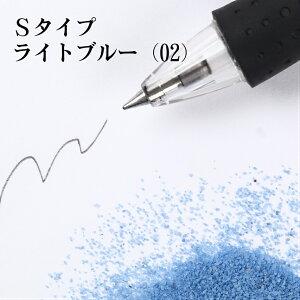 カラーサンド 200g 細粒(0.2mm位) Sタイプ ライトブルー(02)#日本製 #デコレーションサンド飾り砂 カラー砂 材料 素材 砂 ハーバリウム アクアリウム アクア テラリウム コケリウム サ