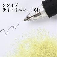 カラーサンドSタイプライトイエロー(04)