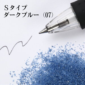 カラーサンド 200g 細粒(0.2mm位) Sタイプ ダークブルー(07)#日本製 #デコレーションサンド飾り砂 カラー砂 材料 素材 砂 ハーバリウム アクアリウム アクア テラリウム コケリウム サ
