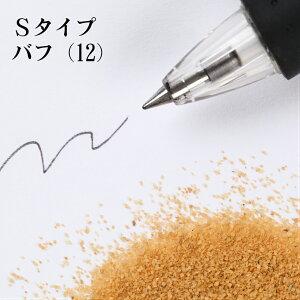 カラーサンド 200g 細粒(0.2mm位) Sタイプ バフ(12)#日本製 #デコレーションサンド飾り砂 カラー砂 材料 素材 砂 ハーバリウム アクアリウム アクア テラリウム コケリウム サンドアー