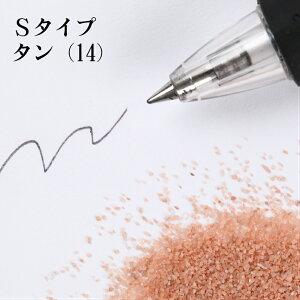 カラーサンド 200g 細粒(0.2mm位) Sタイプ タン(14)#日本製 #デコレーションサンド飾り砂 カラー砂 材料 素材 砂 ハーバリウム アクアリウム アクア テラリウム コケリウム サンドアー