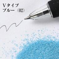 カラーサンドVタイプブルー(02)