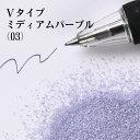 カラーサンド #日本製 #デコレーションサンド 200g 細粒(0.2mm位) Vタイプ ミディアムパープル(03)