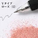 カラーサンド #日本製 #デコレーションサンド 20g  細粒(0.2mm位) Vタイプ ローズ(12)
