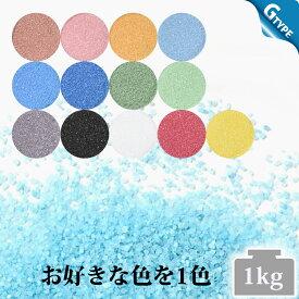 日本製 の カラーサンド 1kg 細粒(0.2mm位)Gタイプ 茶・桃・橙・水色・青・群青・緑・黄緑・紫・黒・白・赤・黄の中からお好きな色を1色 飾り砂 カラー 砂 材料 素材 ハーバリウム アクアリウム アクア テラリウム コケリウム サンドアート 苔 インテリア グリーン