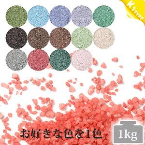 日本製 の カラーサンド 粗粒(1mm位)K1タイプ 1kg お好きな色を1色 飾り砂 カラー 砂 材料 素材 苔 テラリウム ハーバリウム アクアリウム アクアテラリウム 苔 コケリウム サンドアート 植物