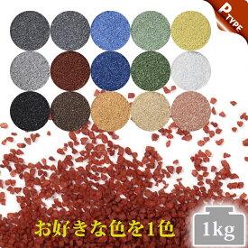 カラーサンド #日本製 #デコレーションサンド 1kg 中粗粒(0.2〜0.8mm位) Pタイプ 15色の中からお好きな色を1色