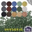 カラーサンド #日本製 #デコレーションサンド 3kg 大粒(1〜1.7mm位) Fタイプ 15色の中からお好きな色を1色
