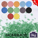 カラーサンド 3kg Nタイプ 粗粒(1mm位)お好きな色を1色 #日本製 #デコレーションサンド 飾り砂 カラー 砂 材料 ハ…