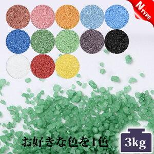 カラーサンド 3kg Nタイプ 粗粒(1mm位)お好きな色を1色 #日本製 #デコレーションサンド 飾り砂 カラー 砂 材料 ハーバリウム アクアリウム アクア テラリウム コケリウム サンドアート 植