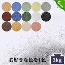 カラーサンド 3kg 細粒(0.2mm位) Sタイプ 14色の中からお好きな色を1色 #日本製 #デコレーションサンド飾り砂 カラ…