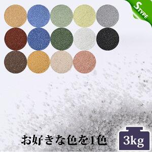 カラーサンド 3kg 細粒(0.2mm位) Sタイプ 14色の中からお好きな色を1色 #日本製 #デコレーションサンド飾り砂 カラー砂 材料 素材 砂 ハーバリウム アクアリウム アクア テラリウム コケリウ