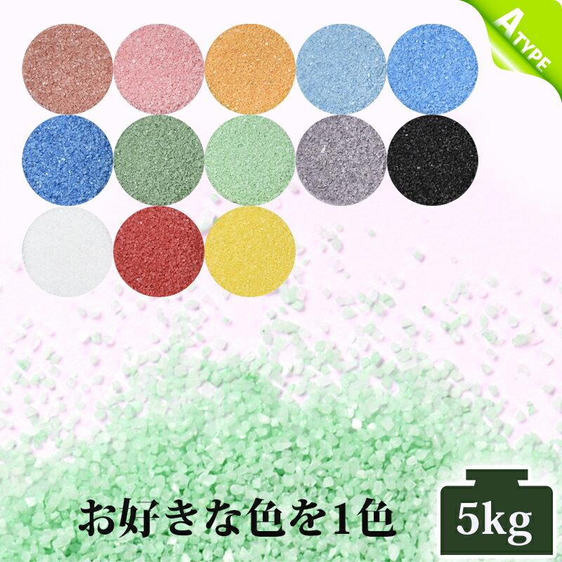 カラーサンド #日本製 #デコレーションサンド 5kg 小粒(0.5mm位) Aタイプ 茶・桃・橙・水色・青・群青・緑・黄緑・紫・黒・白・赤・黄の中からお好きな色を1色