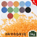 カラーサンド 5kg Nタイプ 粗粒(1mm位) お好きな色を1色 #日本製 #デコレーションサンド 飾り砂 カラー 砂 材料 …