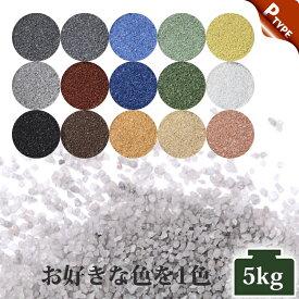 カラーサンド #日本製 #デコレーションサンド 5kg 中粗粒(0.2〜0.8mm位) Pタイプ 15色の中からお好きな色を1色
