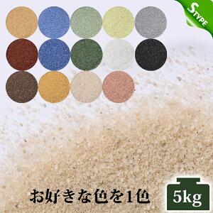 カラーサンド 5kg 細粒(0.2mm位) Sタイプ 14色の中からお好きな色を1色 #日本製 #デコレーションサンド飾り砂 カラー砂 材料 素材 砂 ハーバリウム アクアリウム アクア テラリウム コケリウ