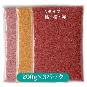 日本製 の カラーサンド 各200g 粗粒(1mm位)Nタイプ 桃・橙・赤の3色 セット 飾り砂 カラー 砂 日本製 材料 素材 苔 テラリウム ハーバリウム アクアリウム アクアテラリウム コケリウム マリ