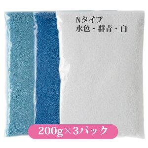 日本製 の カラーサンド 各200g 粗粒(1mm位)Nタイプ 水色・群青・白の3色 セット 飾り砂 カラー 砂 日本製 材料 素材 苔 テラリウム ハーバリウム アクアリウム アクアテラリウム コケリウム