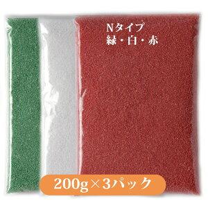 日本製 の カラーサンド 各200g 粗粒(1mm位)Nタイプ 緑・白・赤の3色 セット 飾り砂 カラー 砂 材料 素材 苔 テラリウム ハーバリウム アクアリウム アクアテラリウム コケリウム アート サン