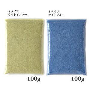 カラーサンド 各100g 細粒(0.2mm位) Sタイプ ライトイエローとライトブルー #日本製 #デコレーションサンド 飾り砂 カラー砂 材料 砂 ハーバリウム アクアリウム アクア テラリウム コケリウ