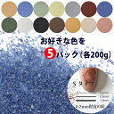 カラーサンド 各200g 細粒(0.2mm位)Sタイプ 14色の中からお好きな色を5パック #日本製 #デコレーションサンド飾り砂…