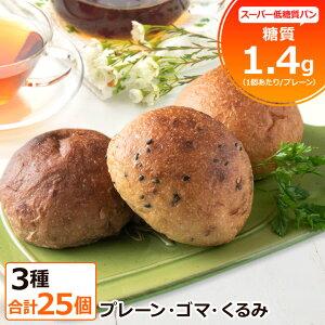 スーパー 低糖質 パン 糖質制限 糖質オフ ふんわりブランパン ふすまパン 丸いパン 3種 25個 セット (ロールパン、ごまパン、くるみパン) 小麦ふすま 糖質 オフ カット 食物繊維 食事制限 置