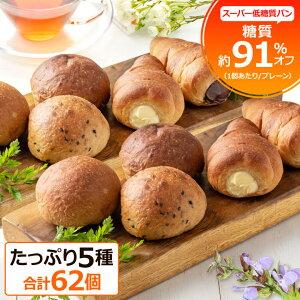 低糖質 パン 糖質制限 糖質オフ ふんわりブランパン お試し 31個入 ×2 セット(62個入) (ロールパン、ごまパン、くるみパン、チョココロネ、クリームコロネ) 小麦ふすま フスマ粉 糖質 オフ カ