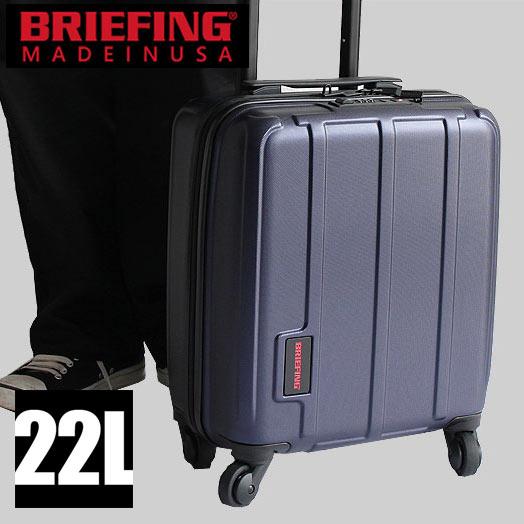 【11/25(土)10時より会員ランク別エントリーで最大P19倍】【日本正規品】 BRIEFING ブリーフィング H-22 スーツケース 22L BRF350219(ファスナータイプ) 機内持ち込み可能 ハードケース キャリーケース 1泊程度 正規品